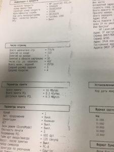 Что делать если у меня грязный картридж для принтера он просыпает и пачкает бумагу (инструкция и советы)